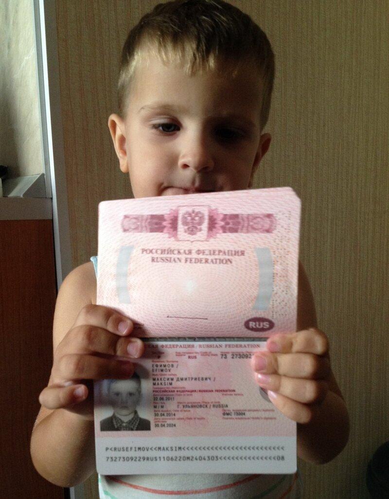 Замена фото ребёнка в загранпаспорте
