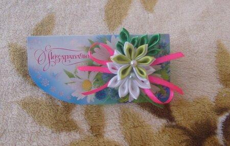 открытка с канзаши